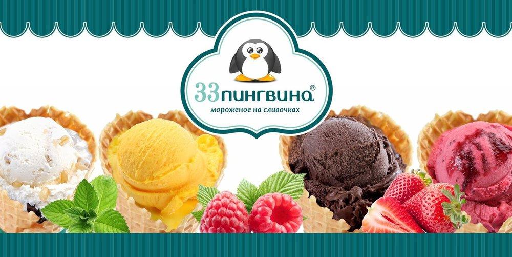 Изображение - 6 примеров интернет-магазинов по франшизе 33_pingvina.max-1000x1000