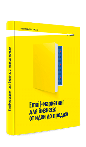 emailm-book-ads-web.png