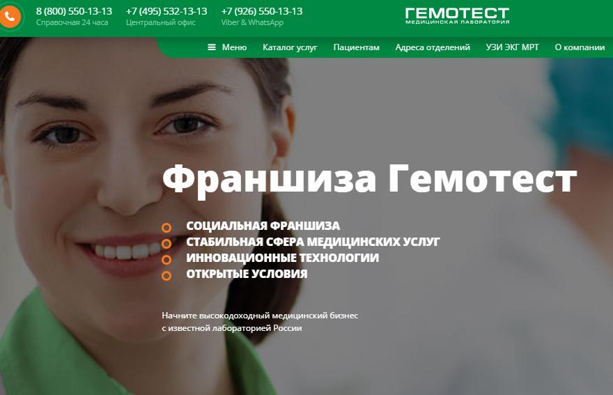 Изображение - 6 примеров интернет-магазинов по франшизе gemotest.max-1000x1000