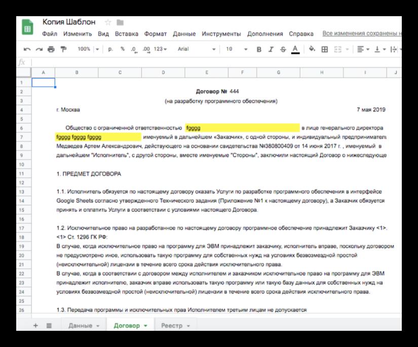 гугл таблицы для бизнеса